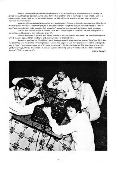 Enovations Newsletter Summer '79 (page 7)